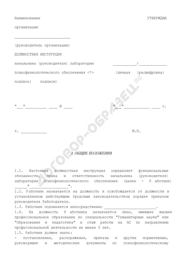 Должностная инструкция начальника (руководителя) лаборатории психофизиологического обеспечения. Страница 1