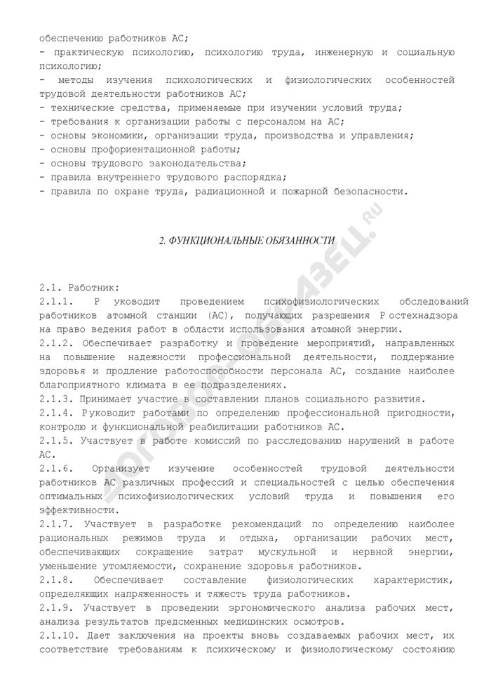 Должностная инструкция начальника (руководителя) лаборатории психофизиологического обеспечения. Страница 2