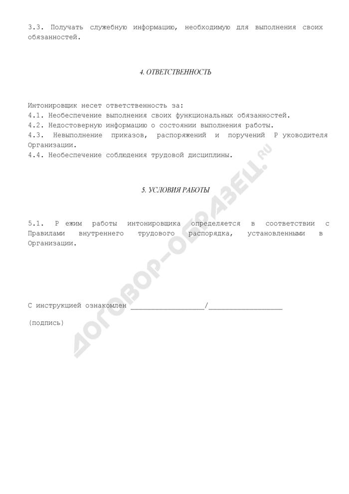 Должностная инструкция интонировщика 6-го разряда. Страница 3