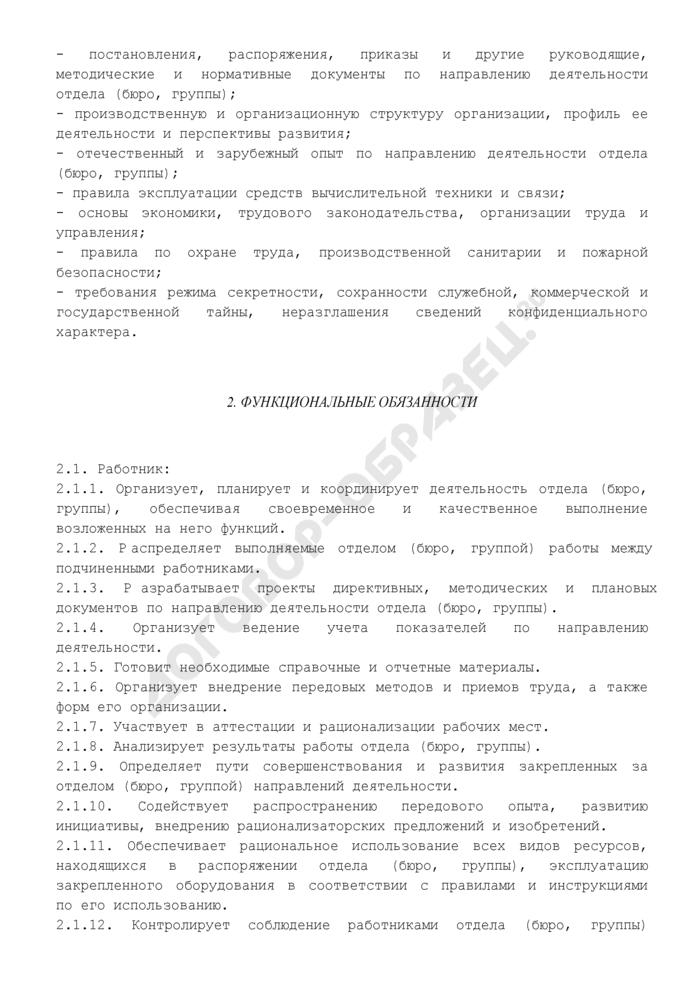 Должностная инструкция начальника (руководителя) отдела (бюро, группы) (в промышленности). Страница 2