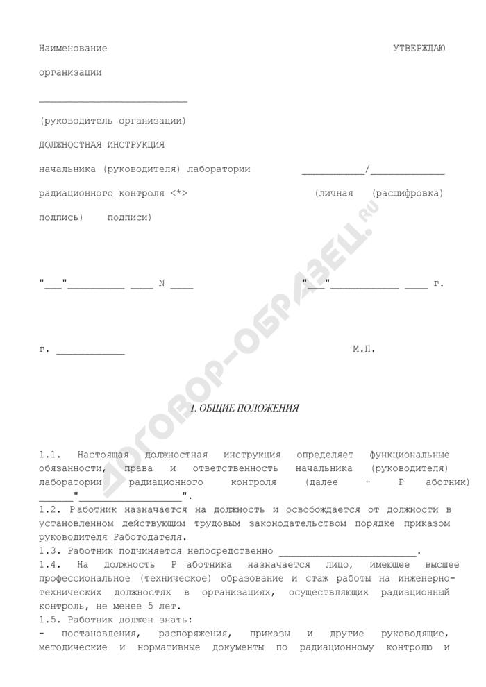 Должностная инструкция начальника (руководителя) лаборатории радиационного контроля. Страница 1