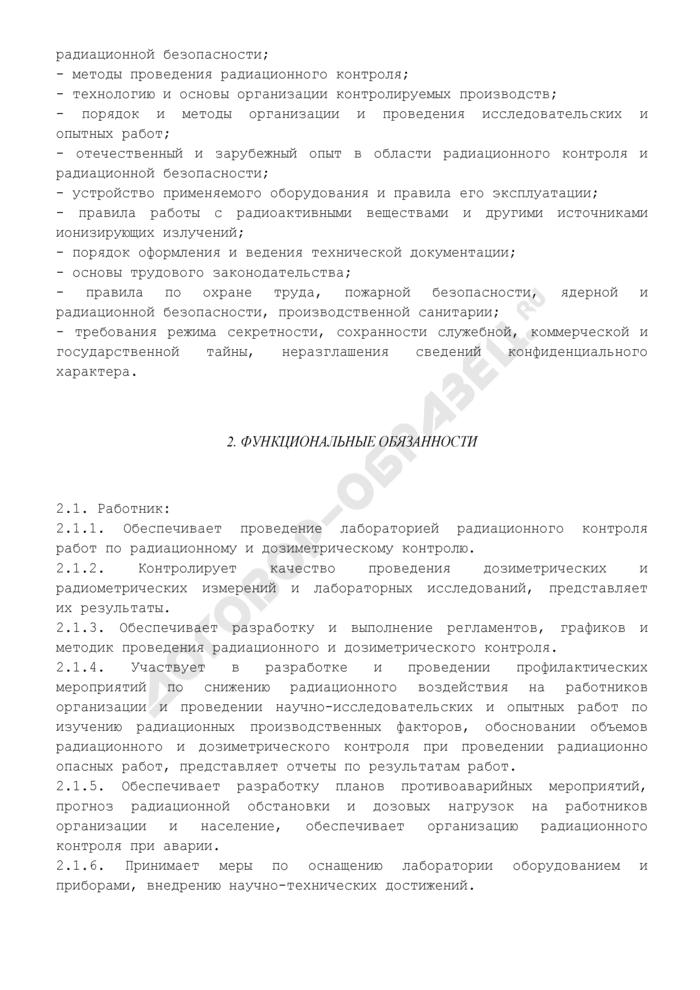 Должностная инструкция начальника (руководителя) лаборатории радиационного контроля. Страница 2