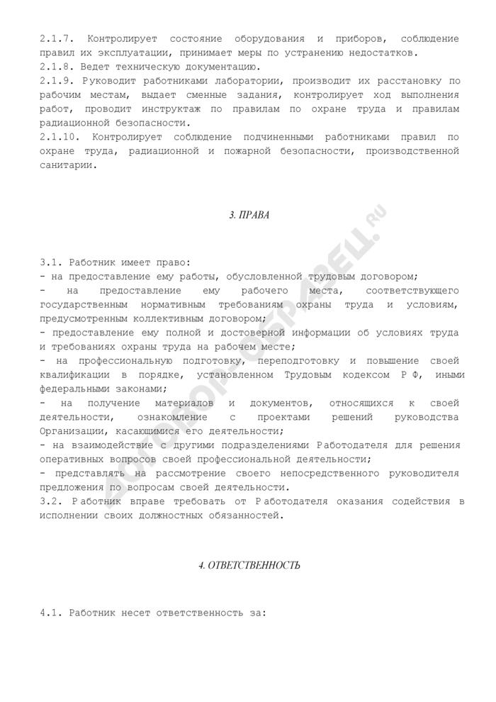 Должностная инструкция начальника (руководителя) лаборатории радиационного контроля. Страница 3