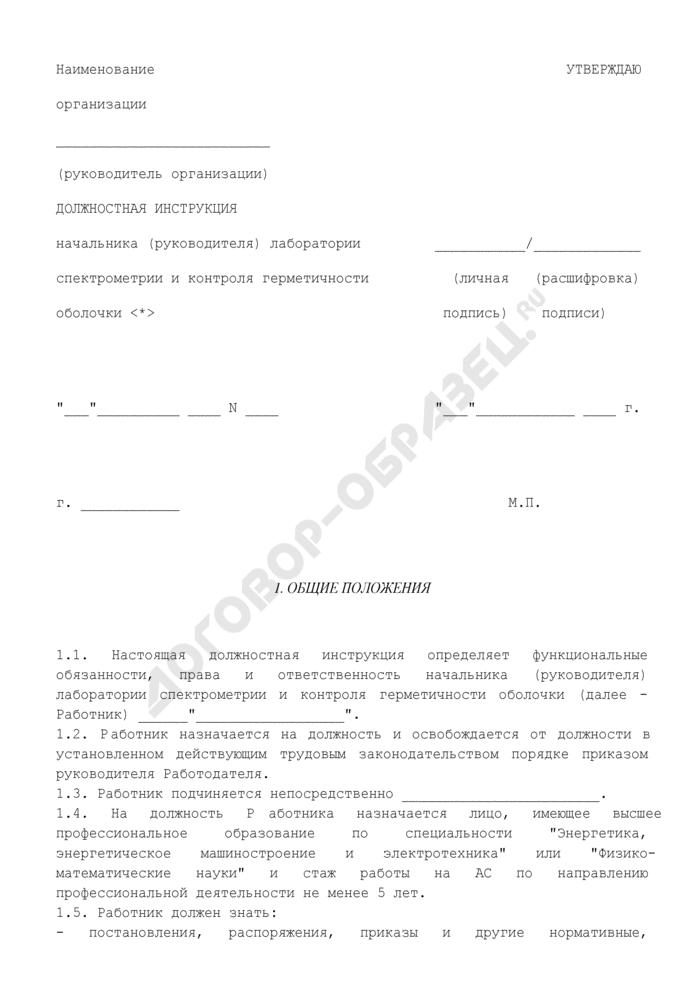 Должностная инструкция начальника (руководителя) лаборатории спектрометрии и контроля герметичности оболочки. Страница 1