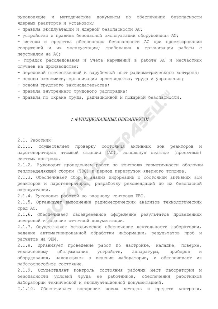 Должностная инструкция начальника (руководителя) лаборатории спектрометрии и контроля герметичности оболочки. Страница 2