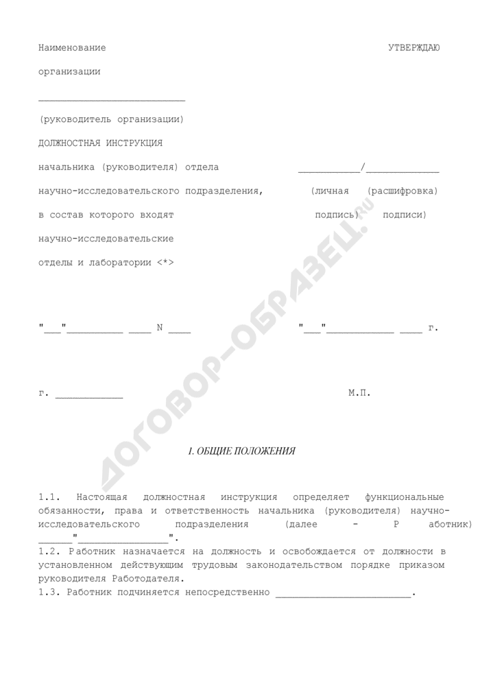 Должностная инструкция начальника (руководителя) отдела научно-исследовательского подразделения, в состав которого входят научно-исследовательские отделы и лаборатории. Страница 1
