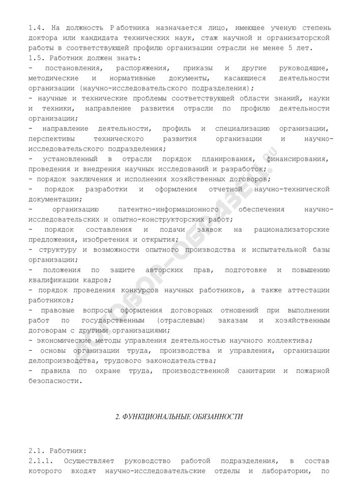 Должностная инструкция начальника (руководителя) отдела научно-исследовательского подразделения, в состав которого входят научно-исследовательские отделы и лаборатории. Страница 2