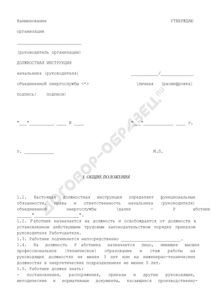 Должностная инструкция начальника (руководителя) объединенной энергослужбы. Страница 1