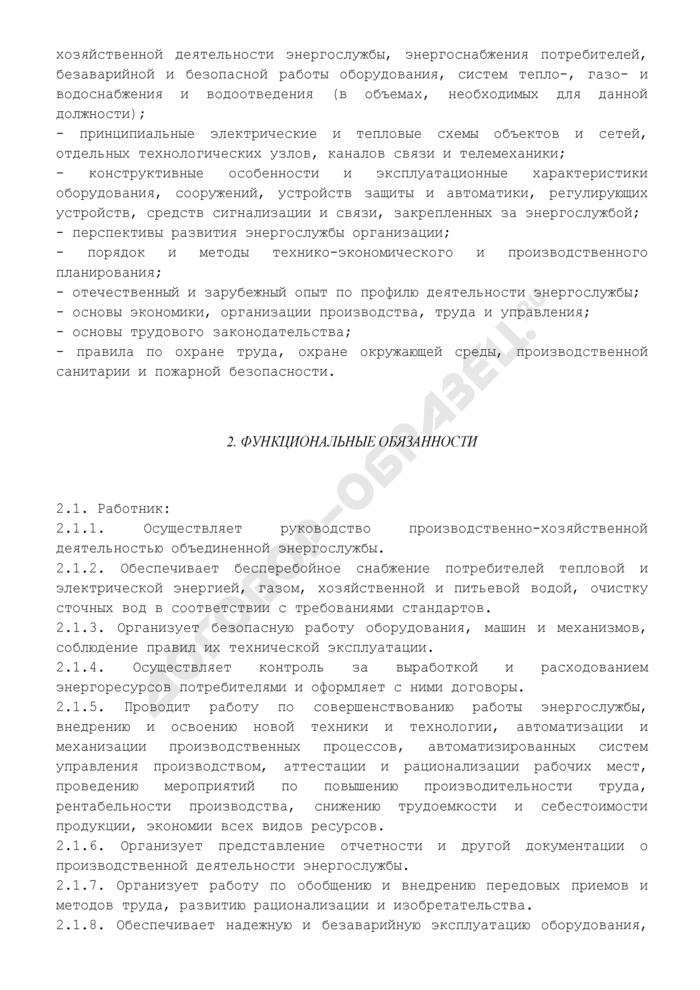 Должностная инструкция начальника (руководителя) объединенной энергослужбы. Страница 2