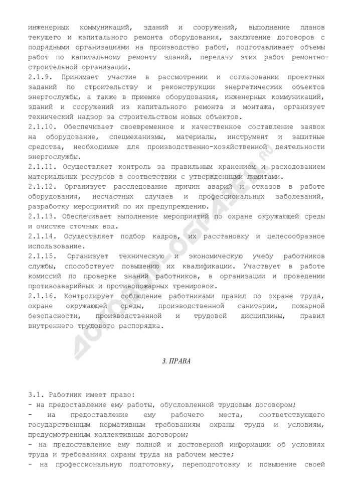 Должностная инструкция начальника (руководителя) объединенной энергослужбы. Страница 3