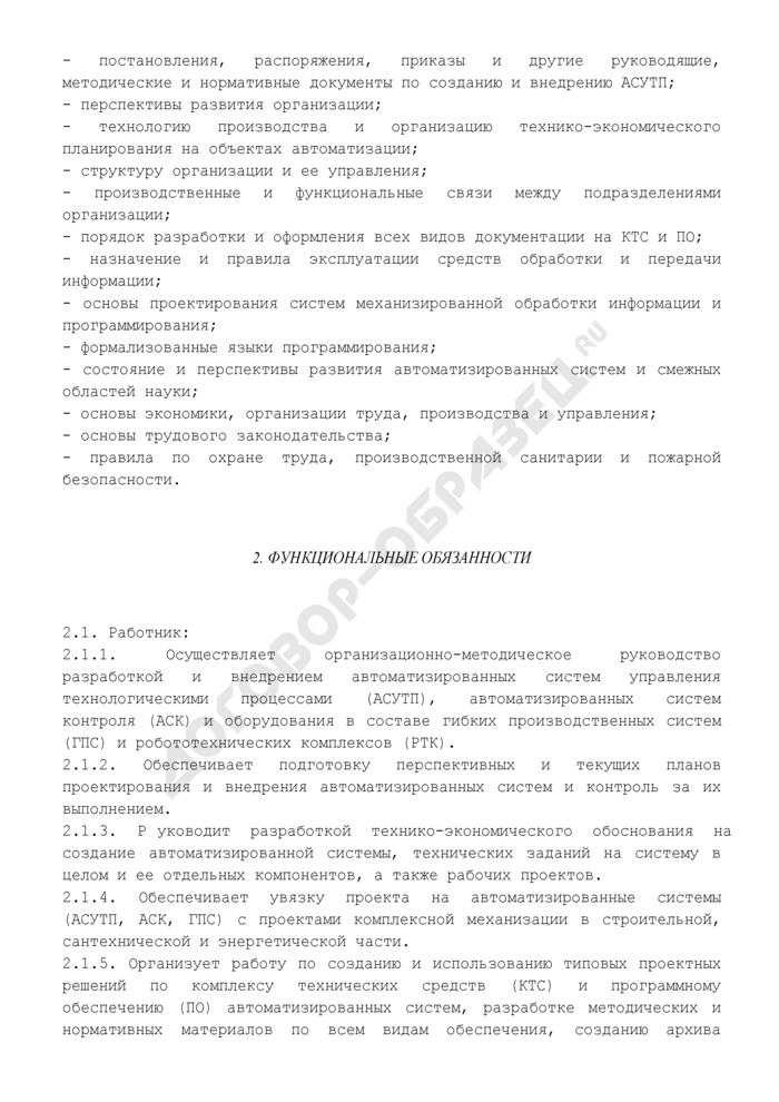Должностная инструкция начальника (руководителя) отдела автоматизированных систем управления технологическими процессами. Страница 2