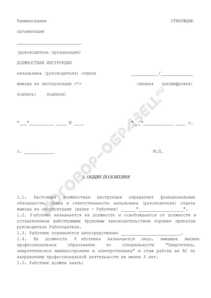 Должностная инструкция начальника (руководителя) отдела вывода из эксплуатации. Страница 1