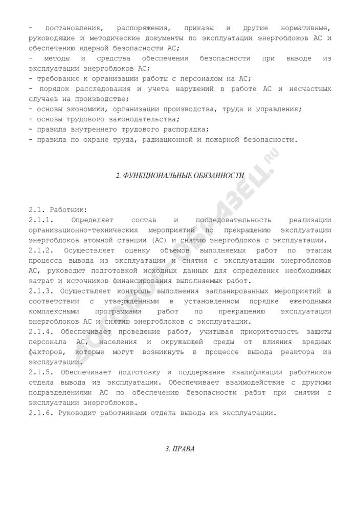 Должностная инструкция начальника (руководителя) отдела вывода из эксплуатации. Страница 2