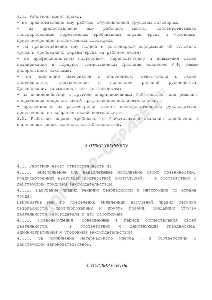 Должностная инструкция начальника (руководителя) отдела вывода из эксплуатации. Страница 3