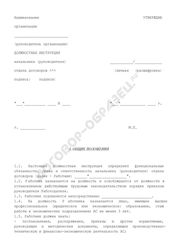 Должностная инструкция начальника (руководителя) отдела договоров. Страница 1