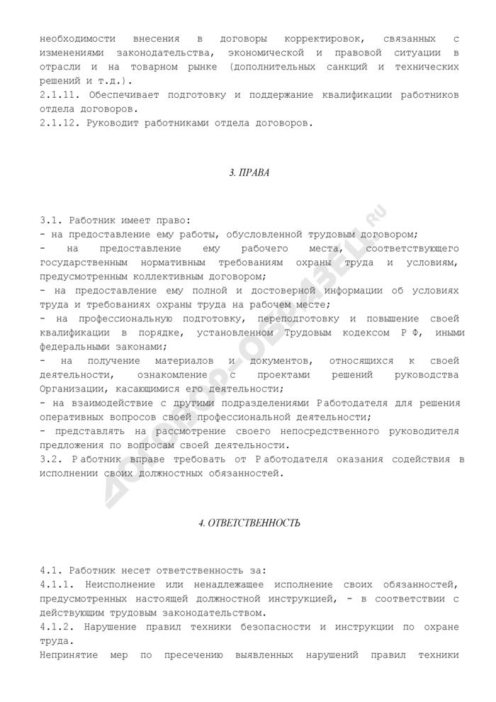 Должностная инструкция начальника (руководителя) отдела договоров. Страница 3