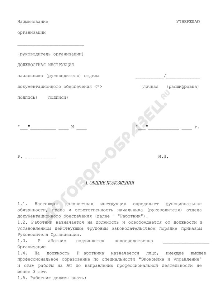 Должностная инструкция начальника (руководителя) отдела документационного обеспечения. Страница 1