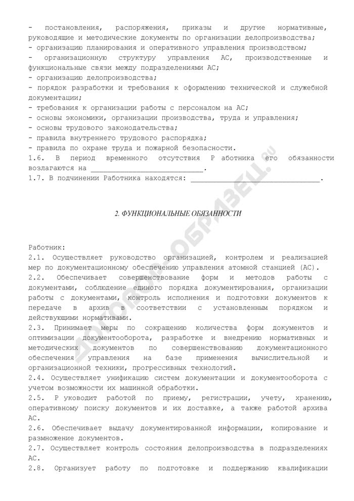 Должностная инструкция начальника (руководителя) отдела документационного обеспечения. Страница 2