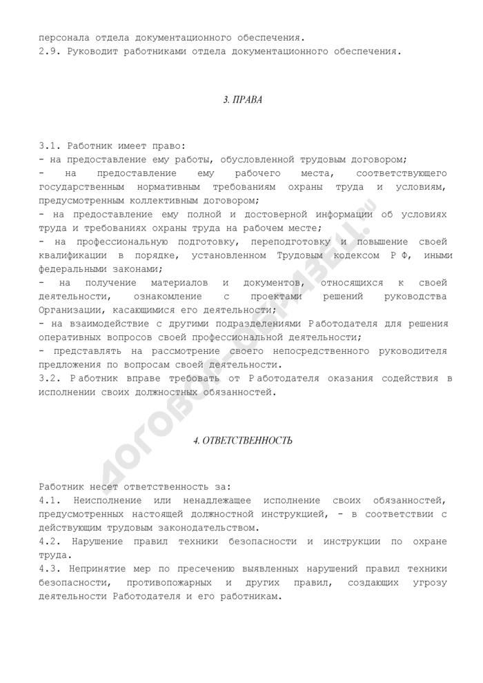Должностная инструкция начальника (руководителя) отдела документационного обеспечения. Страница 3