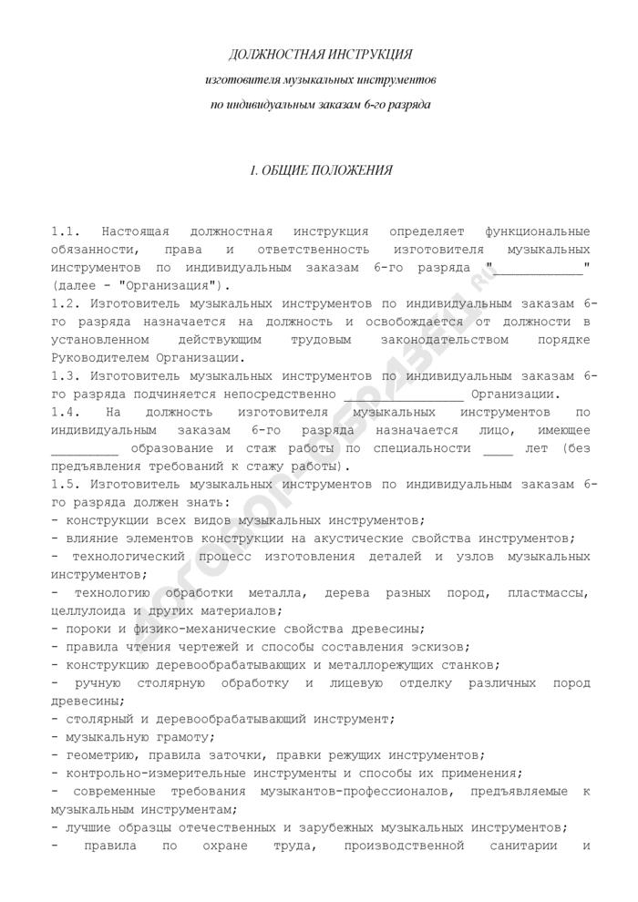 Должностная инструкция изготовителя музыкальных инструментов по индивидуальным заказам 6-го разряда. Страница 1