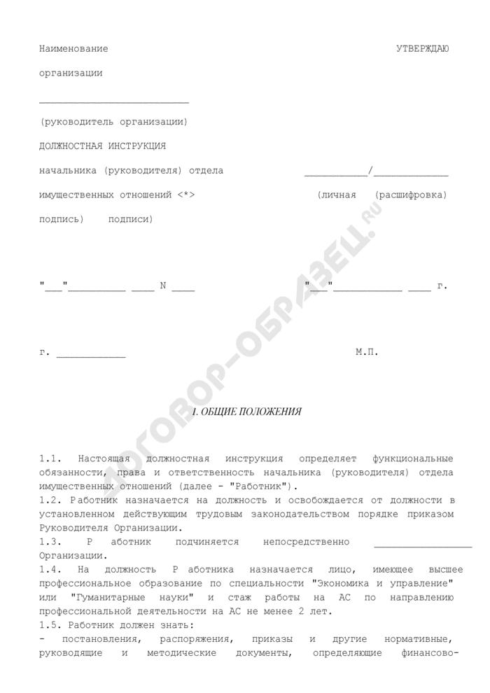 Должностная инструкция начальника (руководителя) отдела имущественных отношений. Страница 1