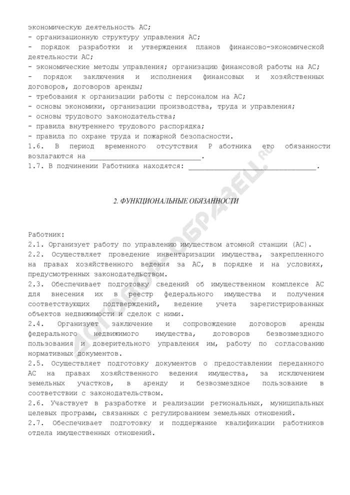Должностная инструкция начальника (руководителя) отдела имущественных отношений. Страница 2