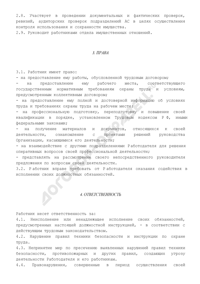 Должностная инструкция начальника (руководителя) отдела имущественных отношений. Страница 3