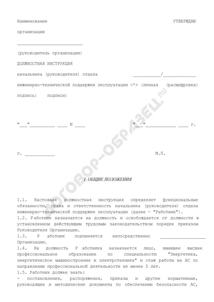 Должностная инструкция начальника (руководителя) отдела инженерно-технической поддержки эксплуатации. Страница 1