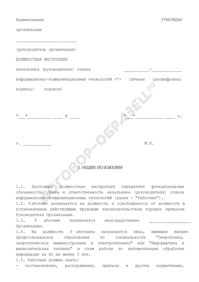 Должностная Инструкция Руководителя Технического Отдела