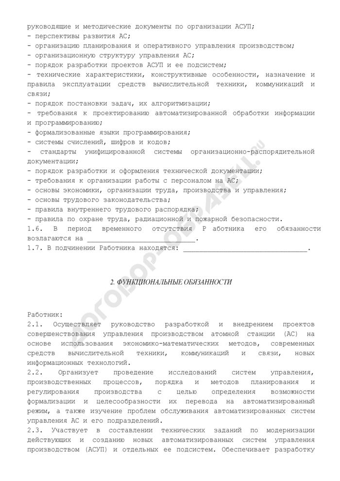 Должностная инструкция начальника (руководителя) отдела информационно-коммуникационных технологий. Страница 2
