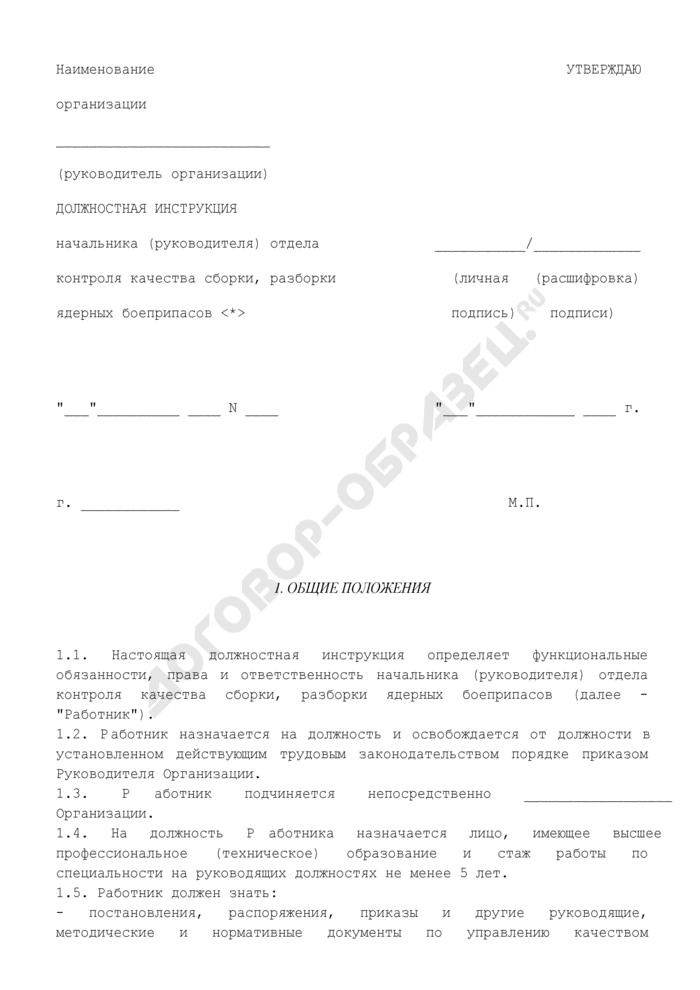 Должностная инструкция начальника (руководителя) отдела контроля качества сборки, разборки ядерных боеприпасов. Страница 1