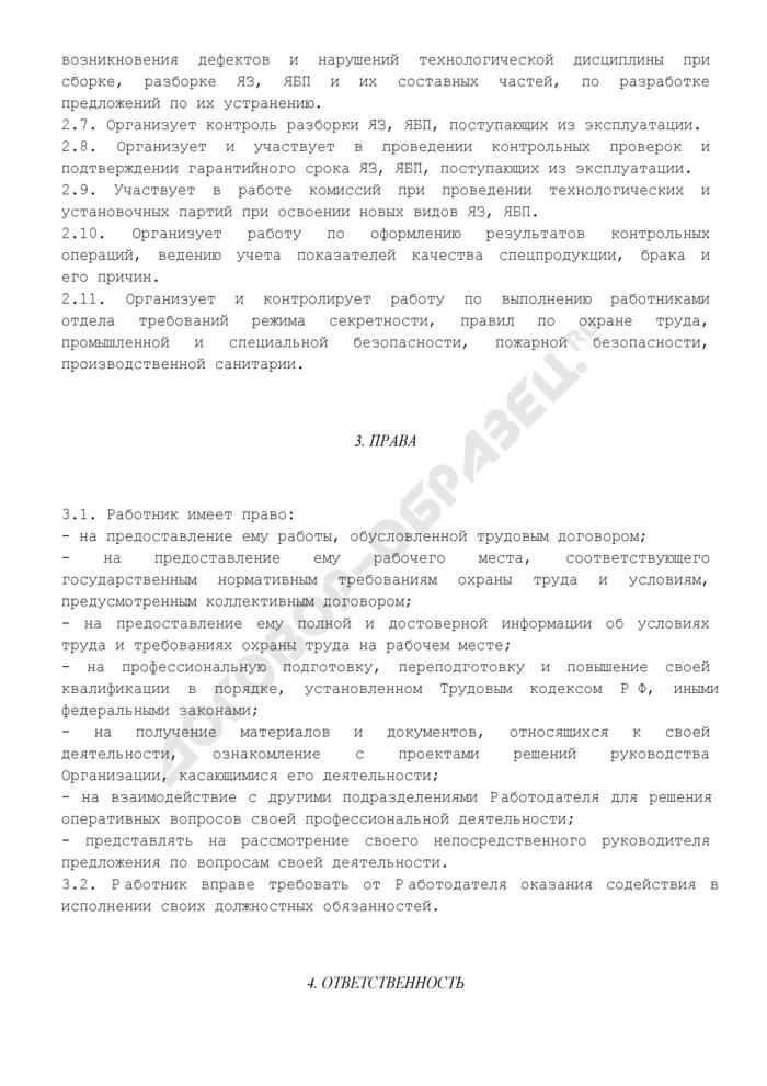 Должностная инструкция начальника (руководителя) отдела контроля качества сборки, разборки ядерных боеприпасов. Страница 3