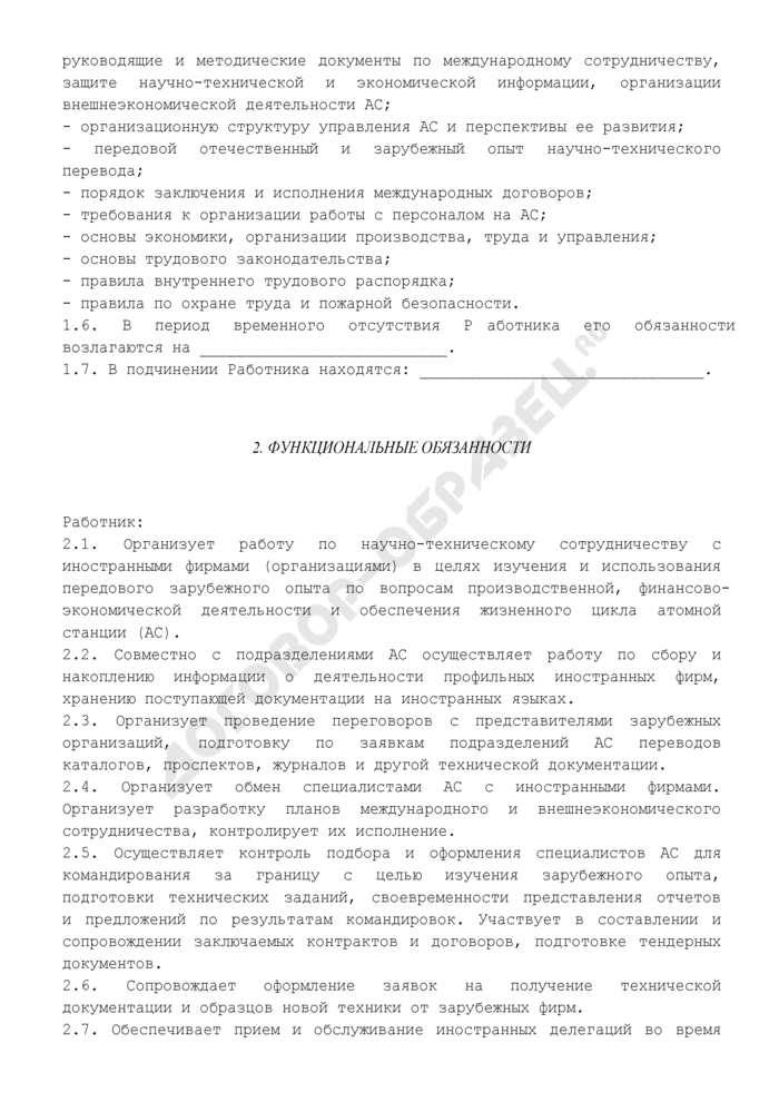 Должностная инструкция начальника (руководителя) отдела международного и внешнеэкономического сотрудничества. Страница 2