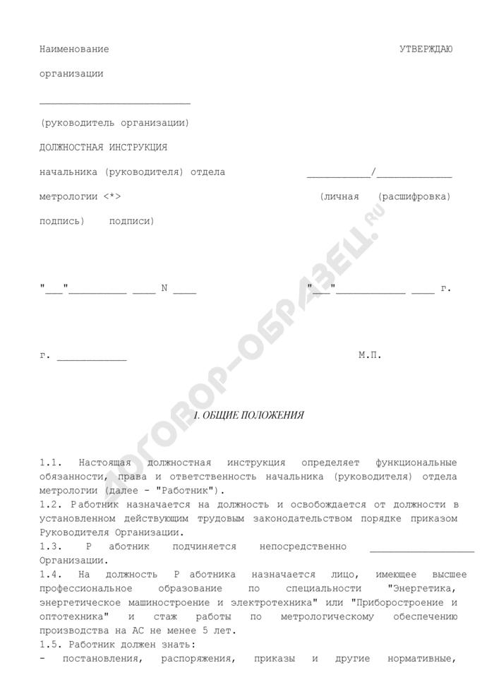 Должностная инструкция начальника (руководителя) отдела метрологии. Страница 1