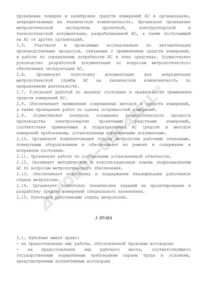 Должностная инструкция начальника (руководителя) отдела метрологии. Страница 3