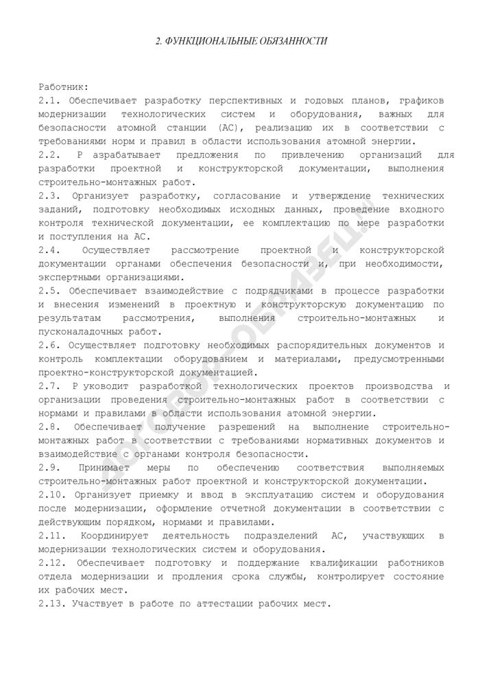 Должностная инструкция начальника (руководителя) отдела модернизации и проведения срока службы. Страница 3