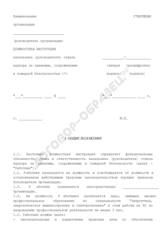 Должностная инструкция начальника (руководителя) отдела надзора за зданиями, сооружениями и пожарной безопасностью. Страница 1