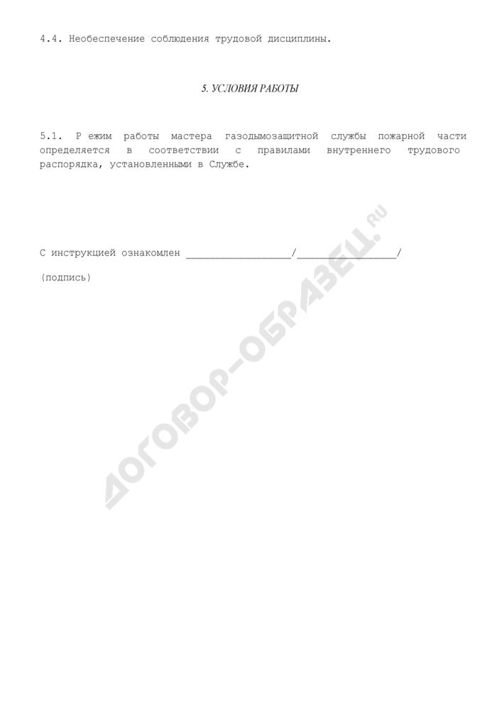 Должностная инструкция мастера газодымозащитной службы пожарной части Государственной противопожарной службы. Страница 3
