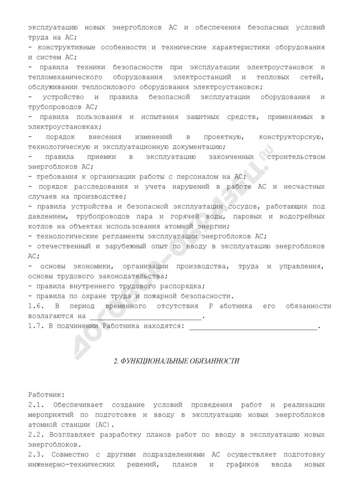 Должностная инструкция начальника (руководителя) отдела новых блоков. Страница 2