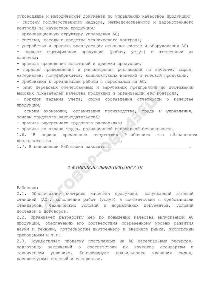 Должностная инструкция начальника (руководителя) отдела обеспечения качества. Страница 2