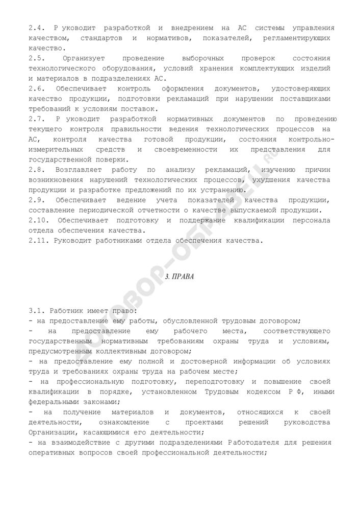 Должностная инструкция начальника (руководителя) отдела обеспечения качества. Страница 3