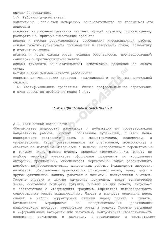 Должностная инструкция заведующего редакционно-издательским отделом. Страница 3