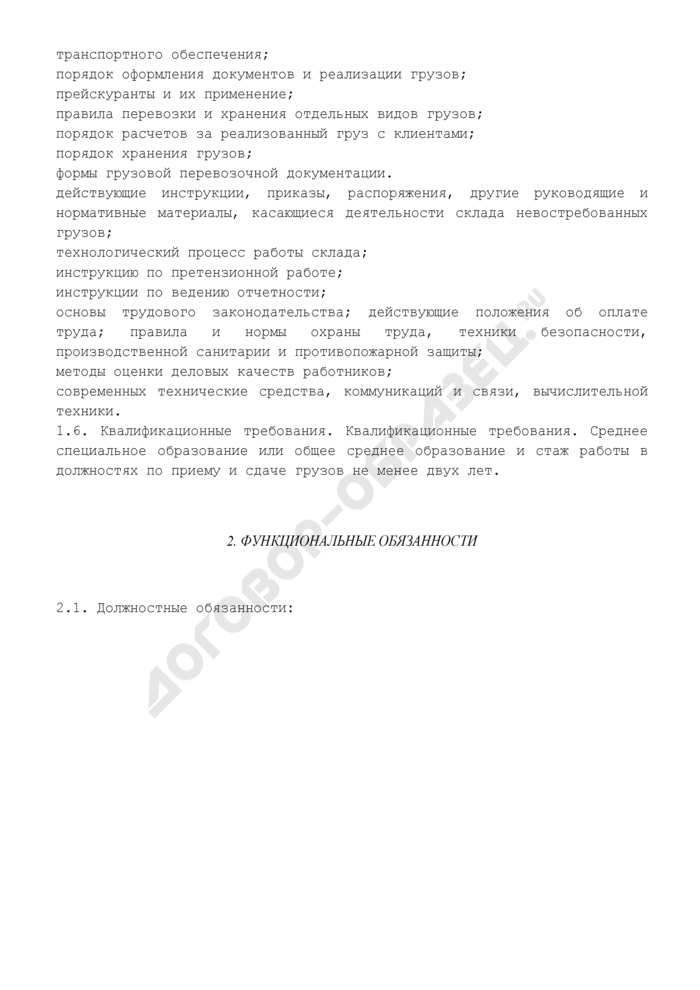 Должностная инструкция заведующего складом невостребованных грузов. Страница 3
