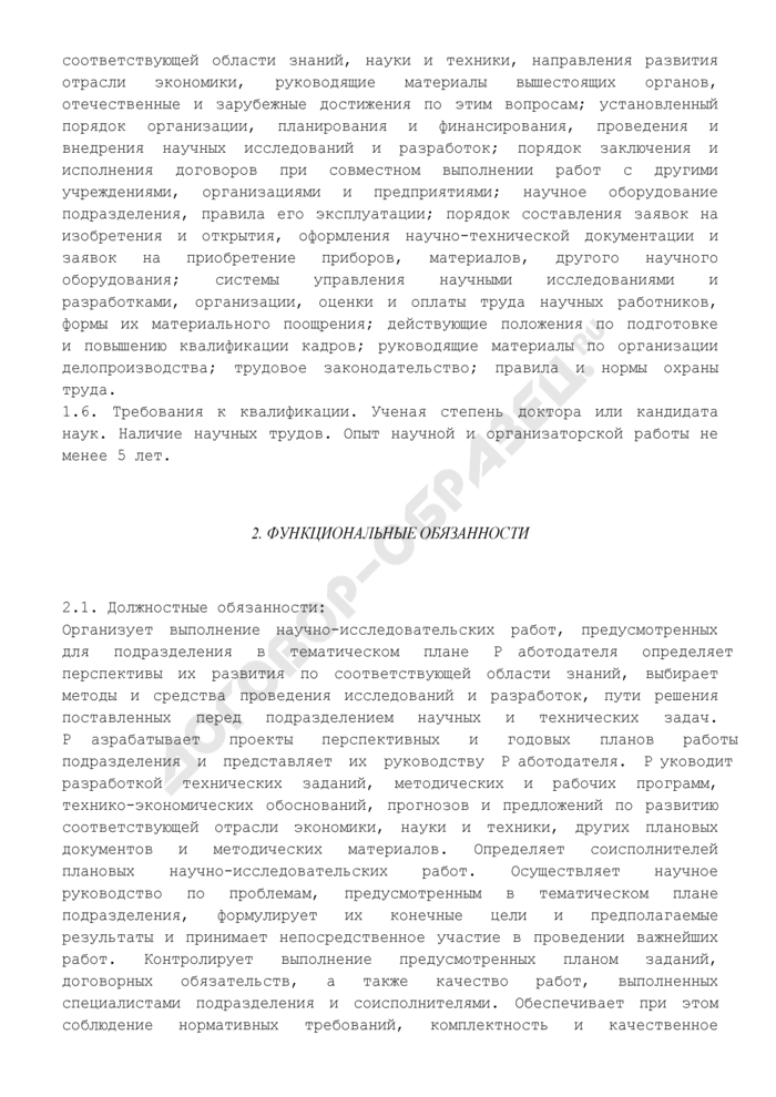 Должностная инструкция заведующего (начальника) научно-исследовательского отдела (лаборатории, сектора). Страница 3