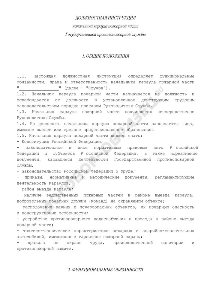 Должностная инструкция начальника караула пожарной части Государственной противопожарной службы. Страница 1