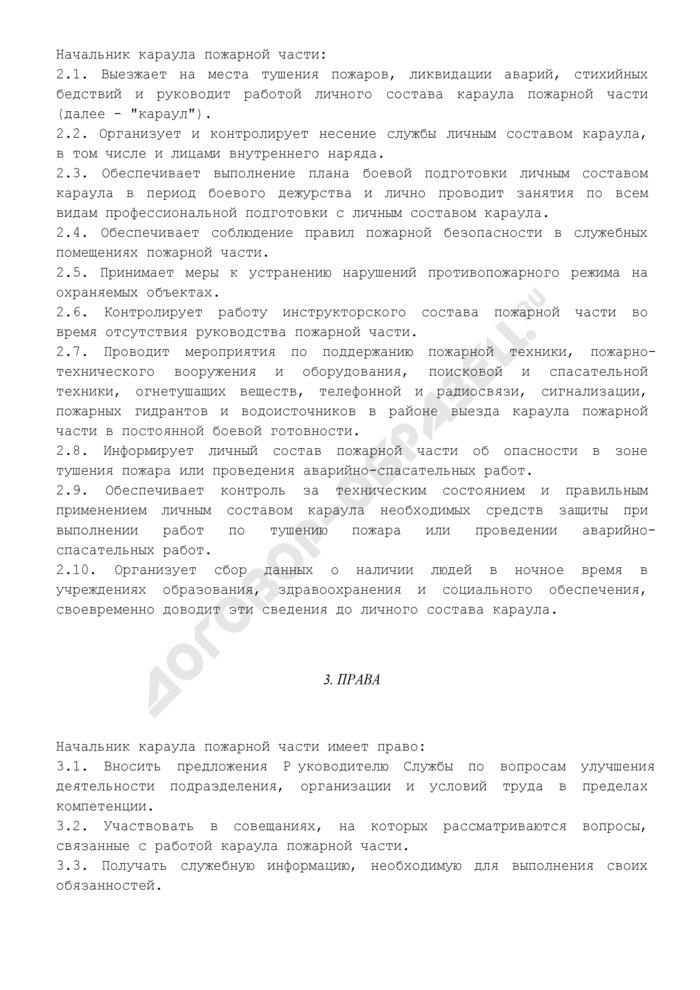 Должностная инструкция начальника караула пожарной части Государственной противопожарной службы. Страница 2