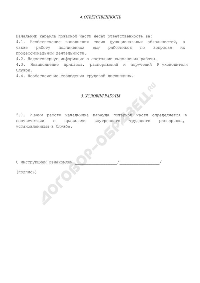 Должностная инструкция начальника караула пожарной части Государственной противопожарной службы. Страница 3