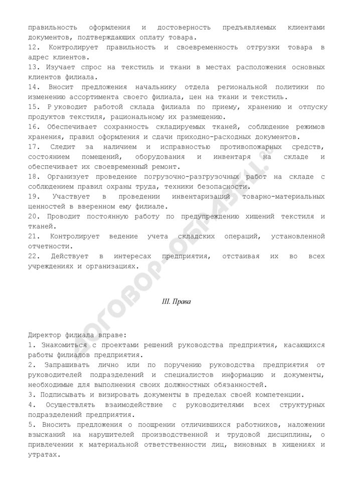 Должностная инструкция директора филиала (пример). Страница 3