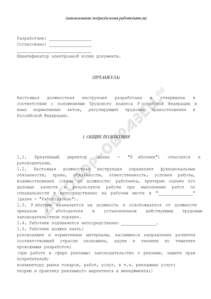 Должностная инструкция креативного директора. Страница 2
