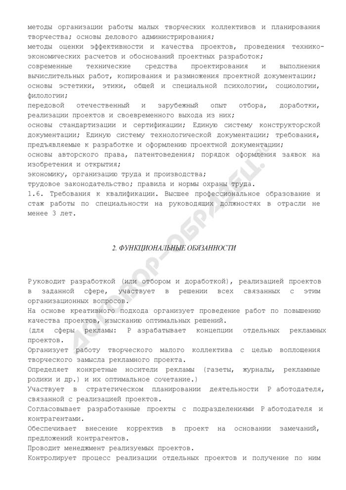 Должностная инструкция креативного директора. Страница 3
